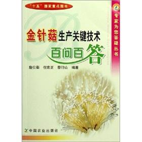 The Flammulina production the key technologies-579(Chinese Edition): ZHAN WEI LI NI HONG ZHENG CAI ...