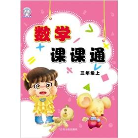 3 Grade math lesson through(Chinese Edition): ZHAO LIN