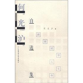 Humanities. Memory: Guanghu of Selected(Chinese Edition): HE GUANG HU