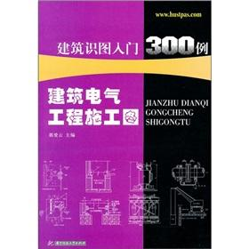The building knowledge map entry 300 cases: electrical engineering construction drawings(Chinese ...