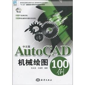 AutoCAD Mechanical Drawing 100 cases (Chinese Edition): ZHANG YONG MAO