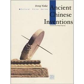 The ancient Chinese invention (English)(Chinese Edition): DENG YIN KE
