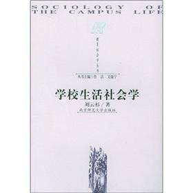 Sociology of school life(Chinese Edition): LIU YUN SHAN