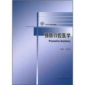 Prevention of oral medicine (Stomatology long schooling)(Chinese Edition): BIAN JIN YOU WU GUANG YU