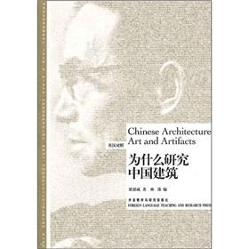 Why Chinese architecture(Chinese Edition): LIANG SI CHENG