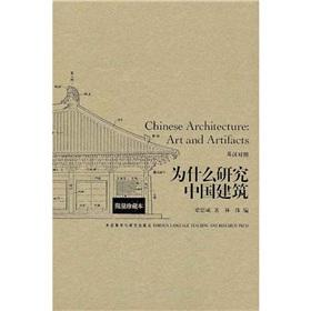 Why Chinese architecture (Limited Edition)(Chinese Edition): LIANG SI CHENG