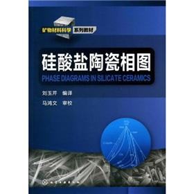 Mineral materials science textbook series: silicate ceramic: LIU YU QIN