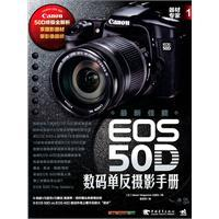 Equipment expert 1: The latest Canon EOS 50D Digital SLR Photography Manual(Chinese Edition): Motor...