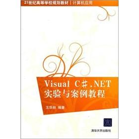 Visual C #. NET experiments and case tutorial(Chinese Edition): WANG HUA QIU