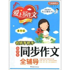 Fangzhou new concept teacher fell in love with writing text hands: pupils synchronization essay ...