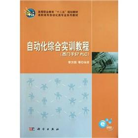 The automated integrated training tutorial (Siemens S7 PLC)(Chinese Edition): LI FANG YUAN DENG