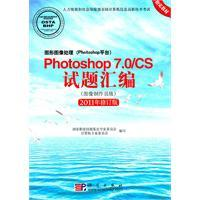Photoshop 7.0CS questions assembler (image produced Clerical) (2011 revision)(Chinese Edition): GUO...