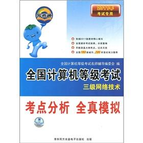 2011 exam National Computer Rank Examination test center analysis full simulation: a three network ...
