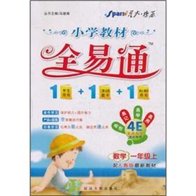 Xinghuoliaoyuan elementary school textbooks full ETS: Mathematics: DONG YU MA