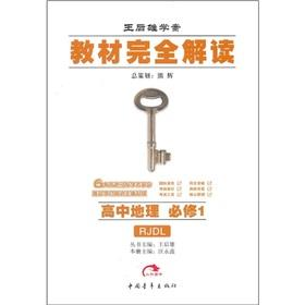 The textbook completely Interpretation: high school geography (compulsory) (with PEP)(Chinese ...