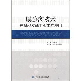 The application of membrane separation technology in food fermentation industry(Chinese Edition): ...