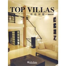 Top villa: template space(Chinese Edition): HONG YE DAN XIN
