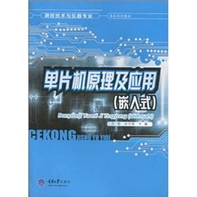 Control Technology and Instrument Professional undergraduate textbook series: Microcontroller ...