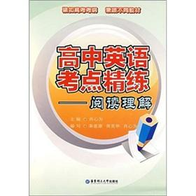 High school English test center scouring: reading comprehension(Chinese Edition): XIAO XIN WEI DENG