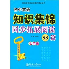 Junior high school English knowledge Highlights: sync Further Reading 88 (7th grade)(Chinese ...