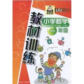 Who can be against Primary Mathematics Materials Training: Grade 1 (person)(Chinese Edition): WANG ...