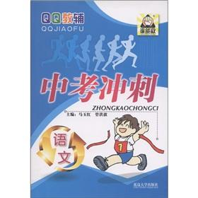 In the examination of QQ Jiaofu sprint: Language(Chinese Edition): MA YU HONG GUAN HONG BO