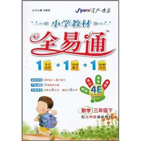 The primary school textbook full ETS: Mathematics (Grade 3) (with North division latest teaching ...