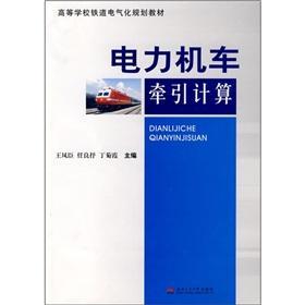 Electric locomotive traction calculation(Chinese Edition): WANG FENG CHEN REN LIANG SHU DING JU XIA