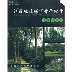 The Jianghuai area cities backbone tree species selection and application(Chinese Edition): WANG AI...