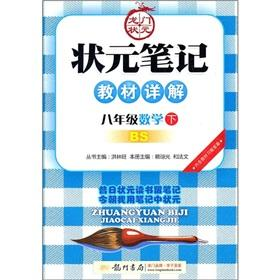 The scholar notes textbook Detailed: 8th grade math (Vol.2) (BS)(Chinese Edition): LAI QIONG GUANG ...