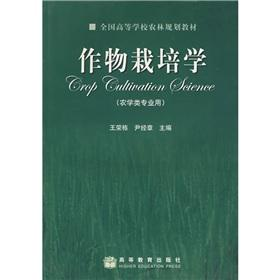 National College forestry planning textbook: Crop Cultivation (agronomy professional use)(Chinese ...