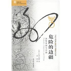 Phoenix library Overseas Chinese Study Series dangerous: MEI BA FEI