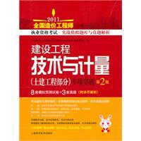 Construction engineering and measurement (civil engineering part) special break (2)(Chinese Edition...