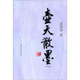 The pot day bulk ink (3rd edition)(Chinese Edition): QIU PEI RAN