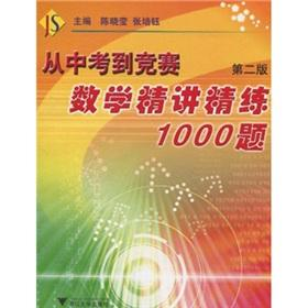 From test to contest: Mathematics succinctly scouring 1000 title (second edition)(Chinese Edition):...