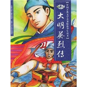 The Classical Literature Featured juvenile Reading: Ming dynasty Heroes(Chinese Edition): YI MING ...