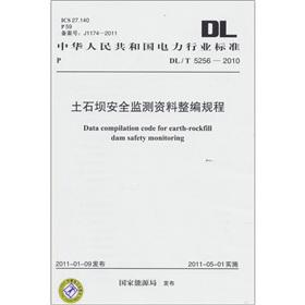 DLT 5256-2010 dam safety monitoring data compilation procedures(Chinese Edition): GUO JIA NENG YUAN...