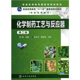 Chemical and pharmaceutical process reactor (2)(Chinese Edition): LU MIN