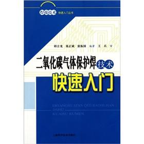 QuickStart carbon dioxide gas shielded arc welding technology(Chinese Edition): QIU YAN LONG DENG