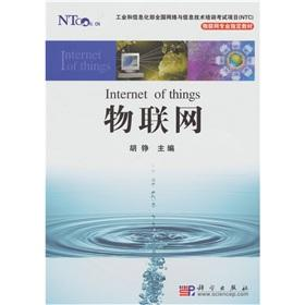 Internet of Things(Chinese Edition): HU ZHENG