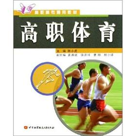 Vocational the universal textbook: Vocational Sports(Chinese Edition): CHEN XIAO HU CHEN XIAO HU