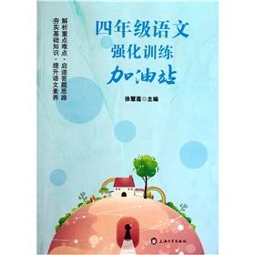 Strengthen training gas station: 4 grade language(Chinese Edition): XU HUI LIAN XU HUI LIAN