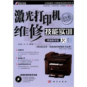 Laser printer maintenance skills training (for fine classes) (with a CD-ROM)(Chinese Edition): TIAN...