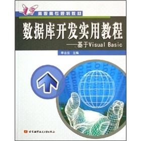 Higher vocational planning materials and database development practical tutorial: Visual Basic(...