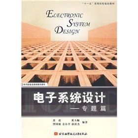 Electronic system design (feature article)(Chinese Edition): HUANG HU DENG