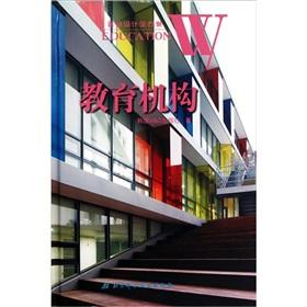 Educational institutions. Architectural design full program(Chinese Edition): HAN GUO AC
