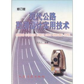 Practical techniques of modern Highway Survey and Design (Revised Edition)(Chinese Edition): LIU ...