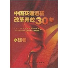 China transportation reform and opening up 30 years (water transport volume)(Chinese Edition): ...