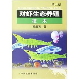 Shrimp the ecological farming technology (2)(Chinese Edition): LAI SHENG YONG