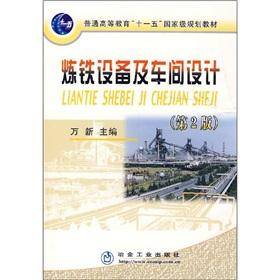 General Higher Education Eleventh Five-Year national planning materials: iron-making equipment and ...